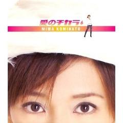 http://komistar.org/ainochikara_cd.jpg